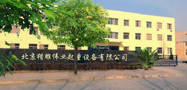 北京猎雕伟业起重设备有限公司工厂实拍